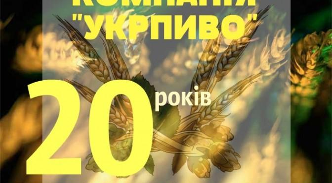 ЩИРО ВІТАЄМО КОЛЕКТИВ ТА КОЛЕГ З 20 РІЧНИЦЕЮ!!!