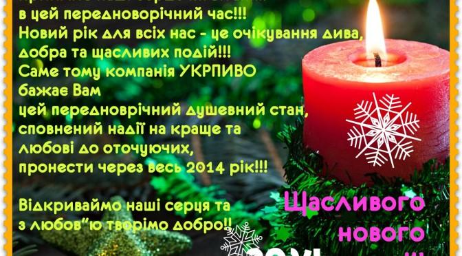 З НОВИМ 2014 РОКОМ!!!