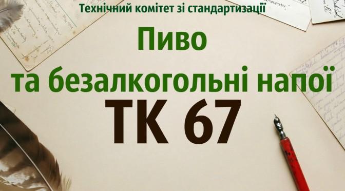 """Прийнято Зміну № 1 ДСТУ 3888:2015 """"Пиво. Загальні технічні умови"""""""