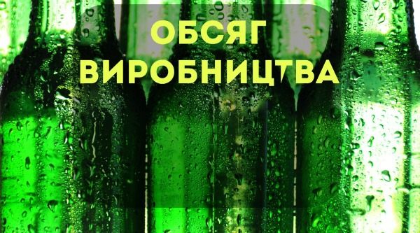 Обсяг виробництва пива по Україні за 12 місяців 2014 року