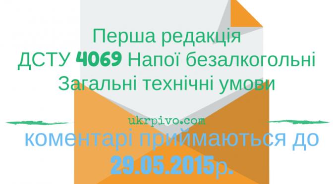 Розроблено ПЕРШУ редакцію ДСТУ 4069 Напої безалкогольні