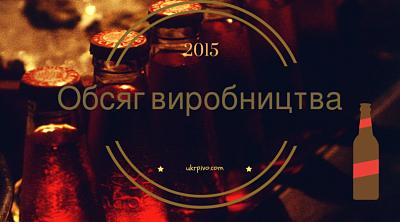 Обсяг виробництво солоду та пива 2015 в Україні_opt