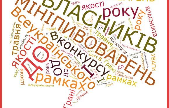 Всеукраїнський конкурс «Грані якості – 2015»