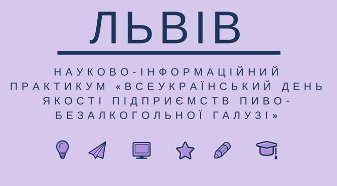 """Всеукраїнський день якості"" на ПАТ «Карлсберг Україна»"