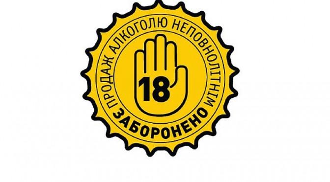 Українські пивовари проти продажу пива неповнолітнім