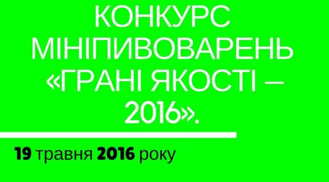 Всеукраїнський конкурс мініпивоварень «Грані якості – 2016»