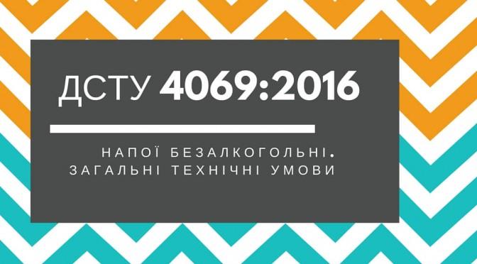 Надано чинності ДСТУ 4069:2016 «Напої безалкогольні. Загальні технічні вимоги»