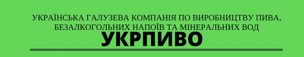 УКРПИВО