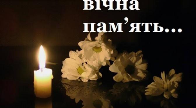 Колектив  компанії «Укрпиво» висловлює щирі співчуття усій сім'ї з приводу смерті Леона Романовича