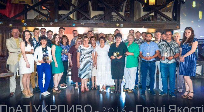 Нагородження учасників ІІ Всеукраїнського конкурсу мініпивоварень «Грані якості-2016»