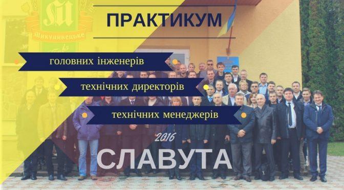 Інформаційно-консультаційний практикум технічних керівників