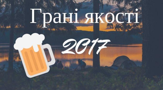 «Грані якості -2017»