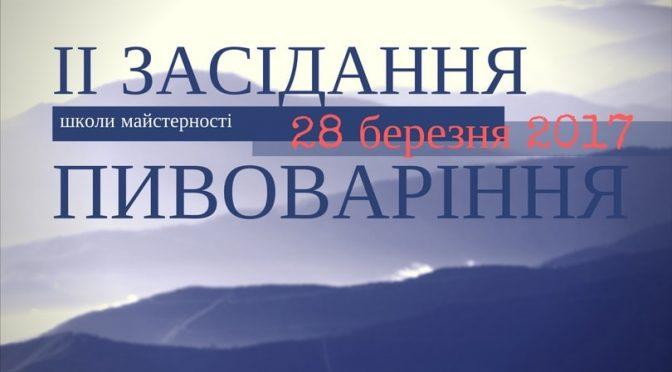 До уваги керівників мініпивоварень України!