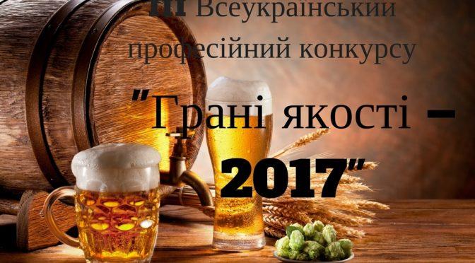 «Грані якості – 2017»