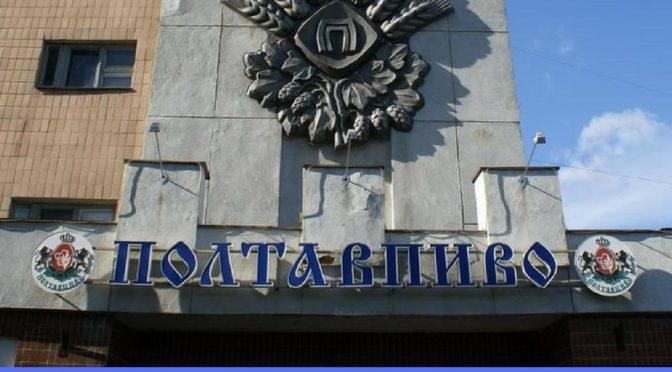 Науково-інформаційний практикум «Всеукраїнський день якості підприємств пиво-безалкогольної галузі»
