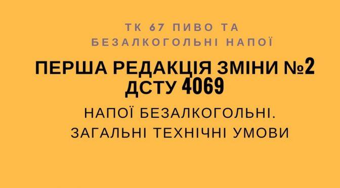 ПЕРША РЕДАКЦІЯ ЗМІНИ №2 ДСТУ 4069:2016