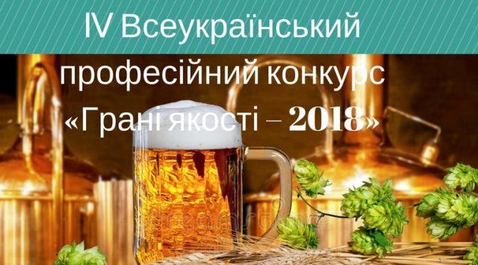 «Грані якості – 2018»