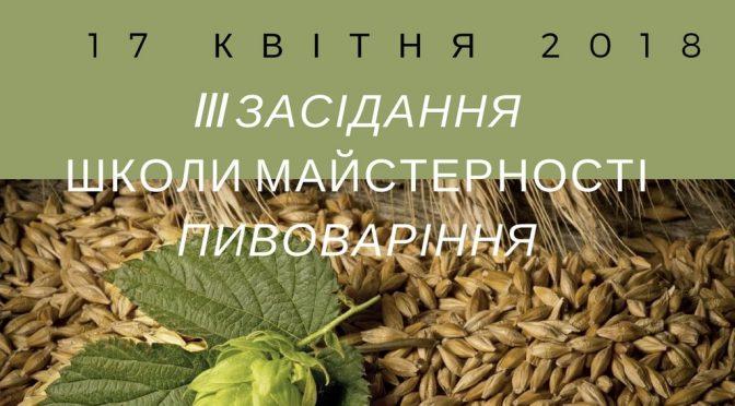 До уваги керівників, технологів та бухгалтерів мініпивоварень України!