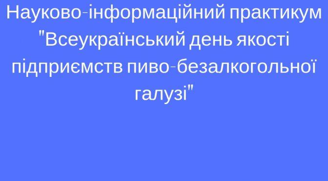 """Науково-інформаційний практикум """"Всеукраїнський день якості підприємств пиво-безалкогольної галузі"""""""