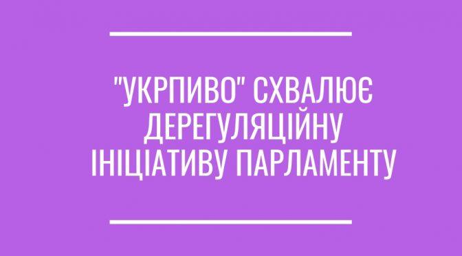 """""""УКРПИВО"""" схвалює дерегуляційну ініціативу парламенту"""