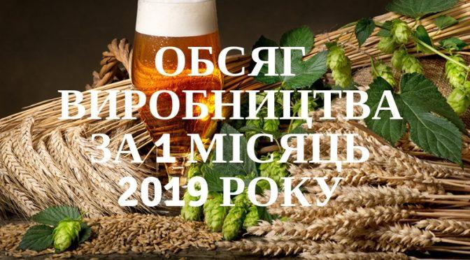 ОБСЯГ ВИРОБНИЦТВА ЗА 1 МІСЯЦЬ 2019