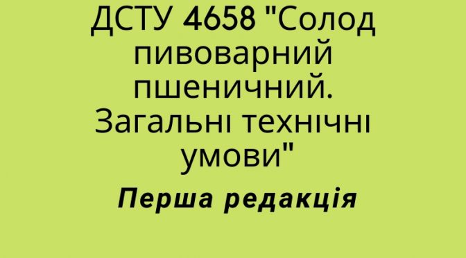 """РОЗРОБЛЕНО ПЕРШУ РЕДАКЦІЮ ДСТУ 4658 """"СОЛОД ПИВОВАРНИЙ ПШЕНИЧНИЙ. ЗАГАЛЬНІ ТЕХНІЧНІ УМОВИ """""""