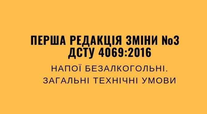 """Розроблено першу редакцію Зміни №3 ДСТУ 4069:2016 """"Напої безалкогольні. Загальні технічні умови"""""""