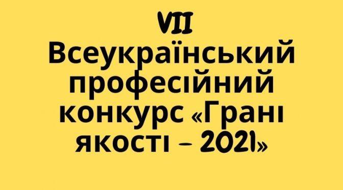 VII  Всеукраїнський професійний конкурс з якості продукції серед мініпивоварень України «Грані якості – 2021»!