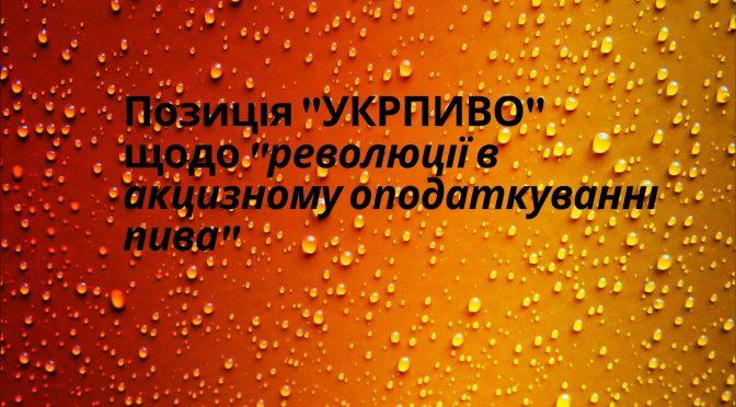 """""""Революція в акцизному оподаткуванні пива може перетворитися на кризу для галузі та втрати бюджету"""""""